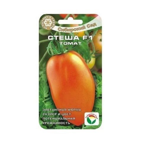 Стеша F1 15шт томат (Сиб Сад)