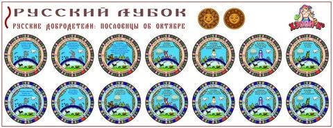 Развивающий набор наклеек «Русские добродетели: пословицы об октябре»