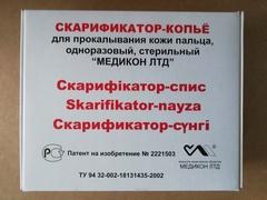 Скарификатор с центральным копьем, уп. 1000шт. Медикон