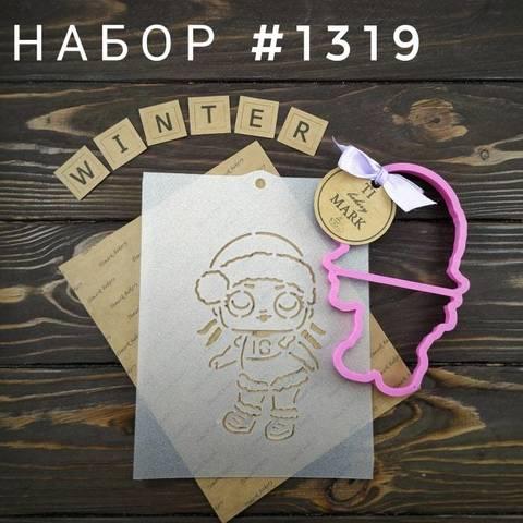 Набор №1319 - Кукла LOL