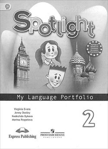 Spotlight 2 кл. My language portfolio - языковой портфель