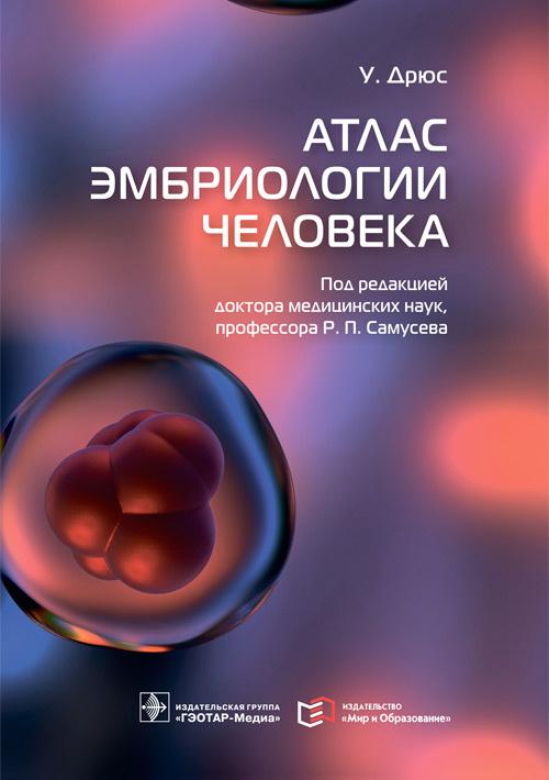 Новинки Атлас эмбриологии человека aech.jpg