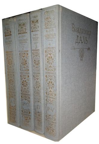 Даль. Толковый словарь живого великорусского языка. В 4 томах