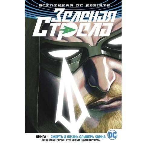 Вселенная DC. Rebirth. Зеленая Стрела. Книга. 1. Смерть и жизнь Оливера Квина
