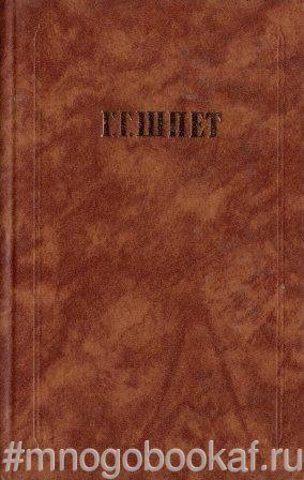 Шпет Г. Сочинения
