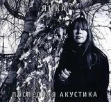 Янка / Последняя Акустика (CD)