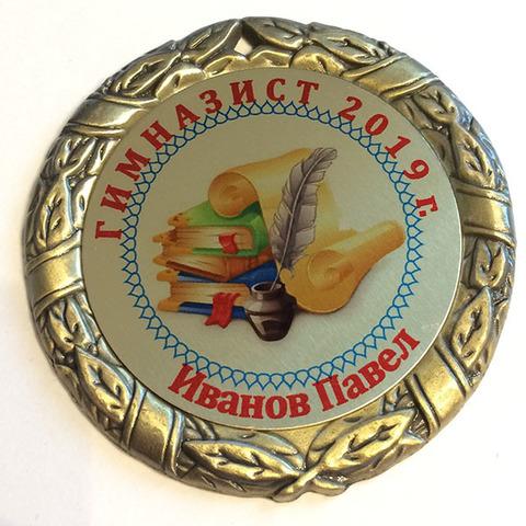 Медаль индивидуальная выпускнику с именем (книги)