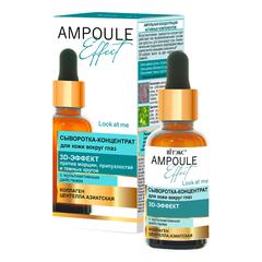 AMPOULE Effect Сыворотка-концентрат для кожи вокруг глаз 3D-ЭФФЕКТ с мультиактивным действием