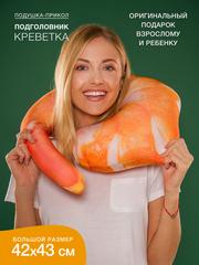 Подушка для шеи, подголовник Gekoko «Креветка», оранжевая 1