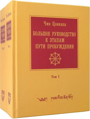Правки в 7-м издании перевода Большого Ламрима
