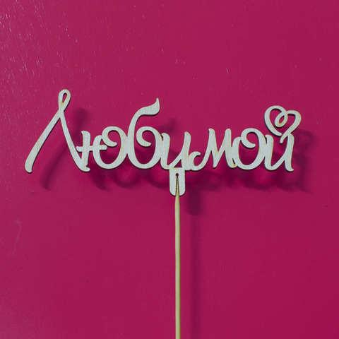 Топпер ДекорКоми из дерева, слово на палочке