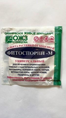Фунгицид Фитоспорин-М