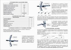 Иструннкция Комплект МОЩНАЯ НАРУЖНАЯ ЦИФРОВАЯ АКТИВНАЯ НАПРАВЛЕННАЯ ТЕЛЕВИЗИОННАЯ АНТЕННА Т-3385/antenna.ru
