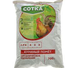 Куриный помет 0,7 кг Сотка удобрение