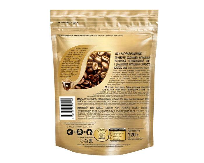 цена Кофе растворимый Nescafe Gold Barista, 120 г