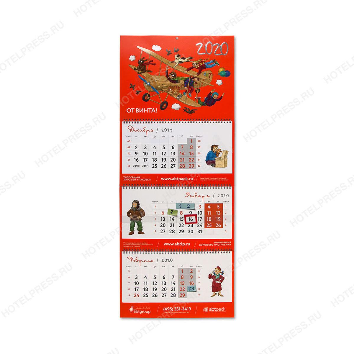 Квартальный календарь на 3-х пружинах с ярким индивидуальным дизайном