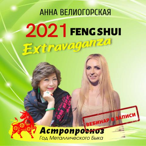 EXTRAVAGANZA 2021