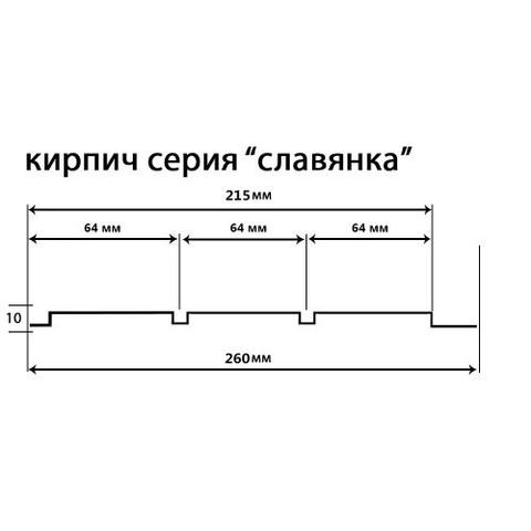 Фасадные панели (Цокольный Сайдинг) Доломит Кирпич Славянка Красный