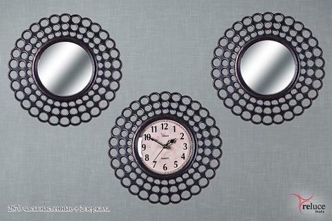 2870 часы настенные + 2 зеркала