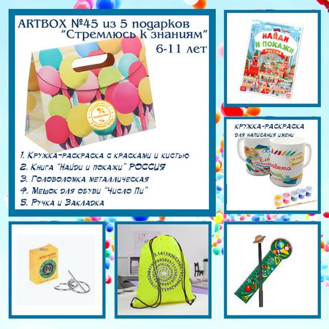 031-0045 Artbox №45