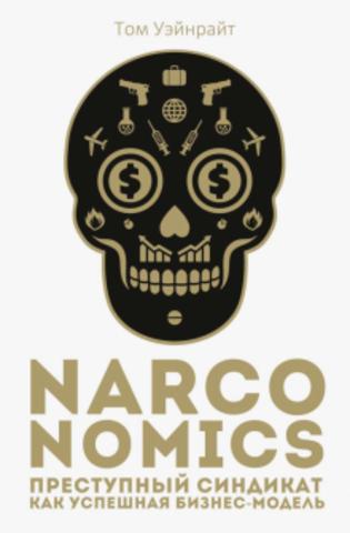 Narconomics: Преступный синдикат как успешная бизнес-модель | Т. Уэйнрайт