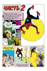 Удивительное фэнтези №15. Первое появление Человека-Паука