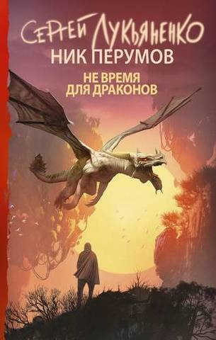 Не время для драконов | Перумов Ник, Лукьяненко С.В.
