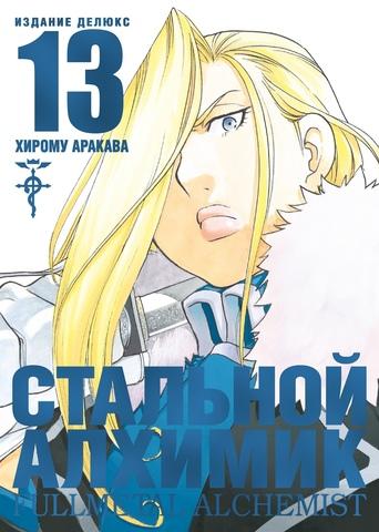 «Стальной Алхимик. Книга 13» (ПРЕДЗАКАЗ)