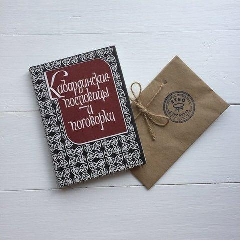 Кабардинские пословицы и поговорки (на русском языке)