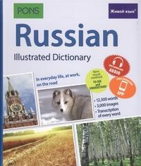 Русский язык. Иллюстрированный словарь. Для говорящих поанглийс