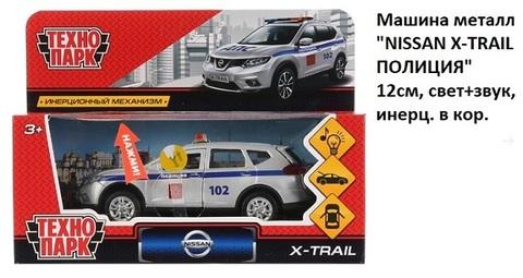 Машина мет. X-TRAIL-P-SL NISSAN X-TRAIL Полиция СБ