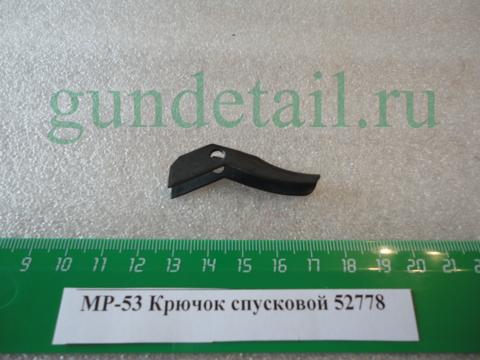 Крючок спусковой МР53, ИЖ-53