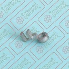Лапка с высоким кольцом. Размер М. ТМ