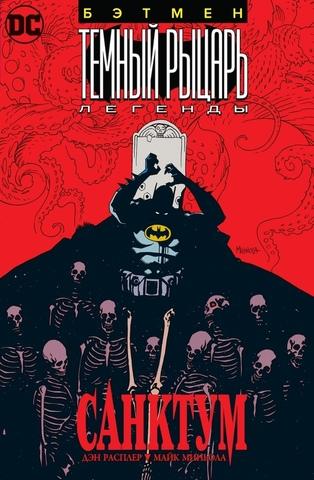 Бэтмен. Темный Рыцарь. Легенды. Санктум