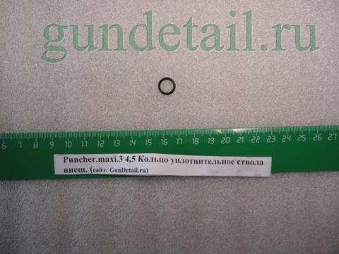 Кольцо уплотнительное ствола внеш. Puncher.maxi.3 4,5