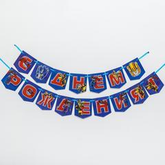 Гирлянда «С Днем Рождения», Трансформеры, 215 см, 1 шт.