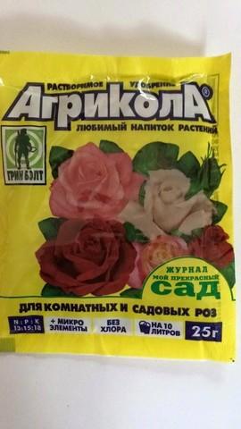 Удобрение Агрикола для роз