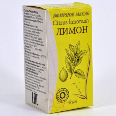 Эфирное масло Лимон Lavari, 5мл