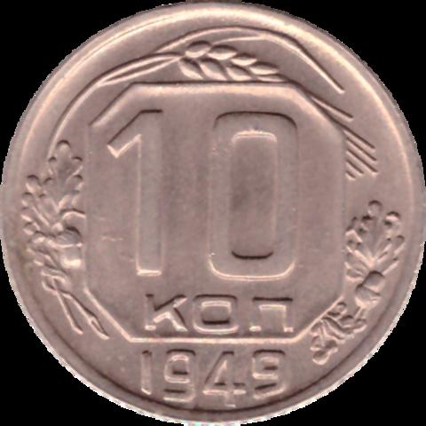 10 копеек 1949 г. СССР. XF (2)