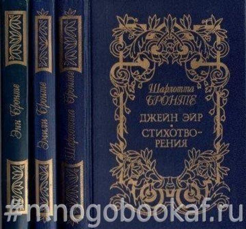 Сестры Бронте. Сочинения. В 3 томах