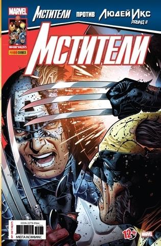Мстители №27 (Panini Comics)