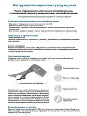Чулки компрессионные (антиэмболические) 1 класс компрессии