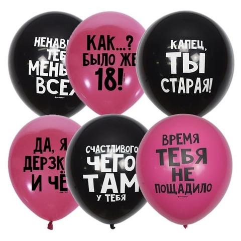 Шары на день рождения для девушки