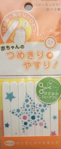 Пилочки в наборе для новорожденных 0-3 лет 7 шт купить за 320руб