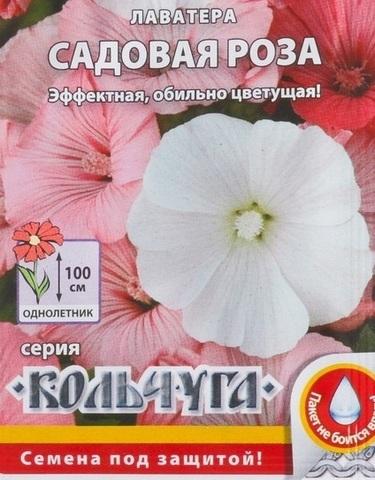 Семена Лаватера Садовая роза (смесь)