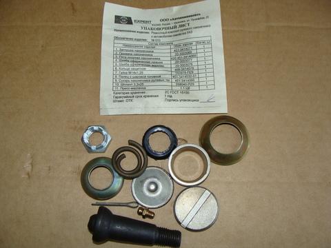 Ремкомплект рулевого наконечника (АДС)