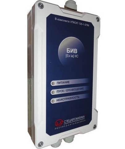 Блок интерфейсный взрывозащищенный БИВ (Exia) IIC (в комплекте УПКОП 135-1-2ПМ)