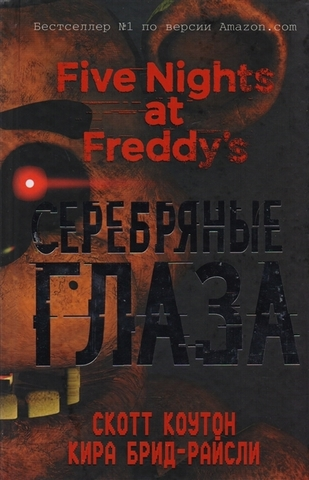 Five Nights At Freddy's. Серебряные глаза