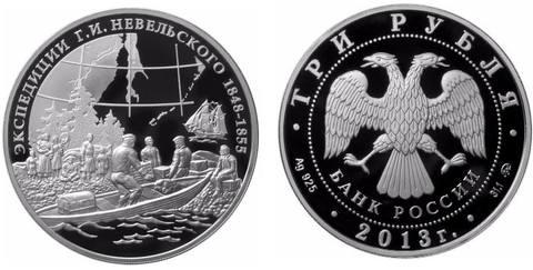 3 рубля Экспедиции Г.И. Невельского на Дальний Восток Корабль парусник 2013 г. Proof