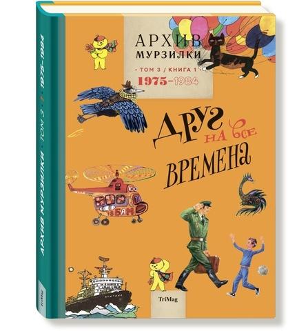Архив Мурзилки. Друг на все времена. Том 3, книга 1, 1975-1984